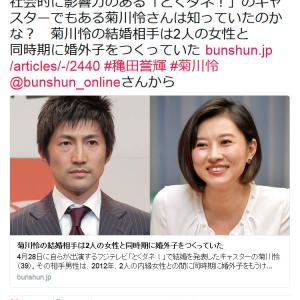 文春くん「菊川怜さんは知っていたのかな?」 結婚相手に「2人の女性と同時期に婚外子」と文春砲炸裂!