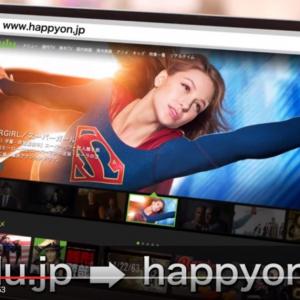 『Hulu』のURLが「hulu.jp」から「happyon.jp」に変更へ なぜそんなにダサいのか聞いてみた