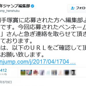 「手塚賞に応募されたPN『藤村どら』さんと連絡を取りたい」 ジャンプ編集部のツイートが話題に