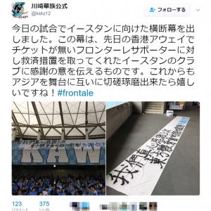 【Jリーグ】ACLアウェー香港東方SC女性監督のチケット救済に川崎Fサポーターが感謝の横断幕 アナウンスでも拍手で歓迎