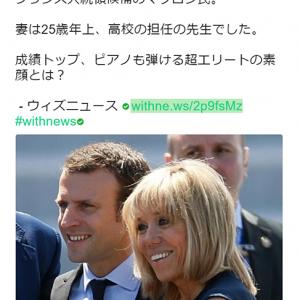 """""""美談""""ではない!? フランス・マクロン新大統領の「25歳上の既婚の高校教師と結婚」を強調する報道に是非"""