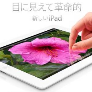 アップルの新タブレット『The new iPad』がついに発表! 発表前の噂と比較してみる