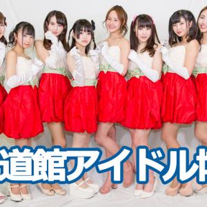 武道館アイドル博2017写真集と動画(GetNews girls)