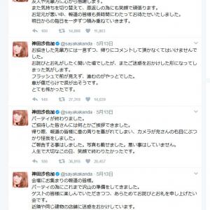 神田沙也加さんが苦言ツイート 結婚パーティのマスコミ取材で夫・村田充さんがケガ