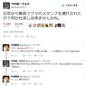 「奥さんはぁはぁって録るわ!」 中村悠一さんと杉田智和さんの漫才のような『Twitter』でのやりとりが話題に