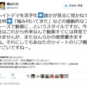 「老舗雑誌の名が泣くよ」 週刊新潮の連載記事をめぐり香山リカさんとKAZUYAさんが論争