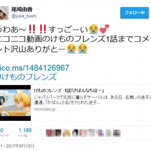 【けもフレ通信】本日5月15日はサーバルちゃん役・尾崎由香 さんの誕生日! 『niconico』にも祝福コメント相次ぐ