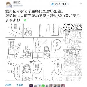 田中芳樹氏スタッフ「作家冥利に尽きる話」 『銀河英雄伝説』8巻を電車で読んだ反応が分かりすぎて辛い……