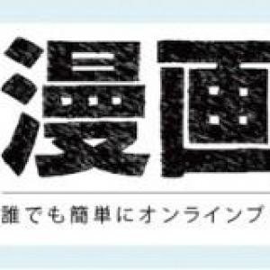 漫画onweb 『月刊漫画ライブ』新着情報!!