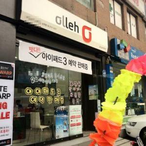 韓国で発売未定の『iPad3』の予約はじまる! 店の前に「アイパッド3予約販売中」の文字