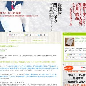朝日新聞の新作歌舞伎記事でミスリード!? 歌舞伎大向弥生会幹事「二度と関わらないようにしたい」