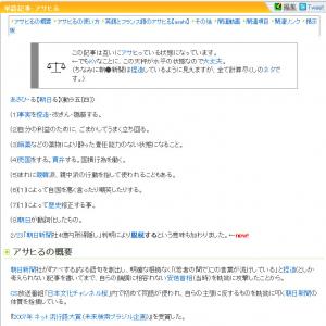 """朝日新聞が新作歌舞伎記事でまた""""アサヒった""""と話題に 2007年ネット流行語大賞受賞の""""アサヒる""""とは"""