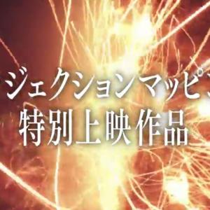 """【特報映像公開】FF30周年記念で横浜に""""バハムート""""襲来! オリジナルストーリーのプロジェクションマッピング上映決定 崎陽軒コラボ弁当も"""