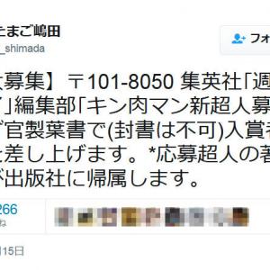 伝説の作品にアナタの作った超人が登場? 「キン肉マン」超人大募集!!
