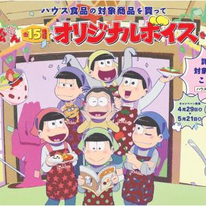 【ボイス動画】6つ子オリジナルボイスはコンプリートした? 『おそ松さん』ハウス食品キャンペーンは5月21日まで!
