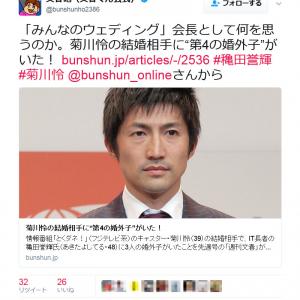 「第4の婚外子」「地方在住だった女子高生を」 菊川怜さんの結婚相手に追撃の文春砲!