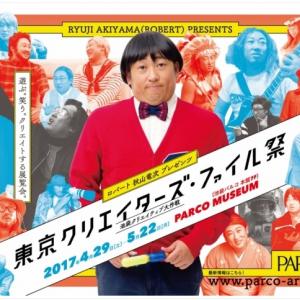 来場者2万人越え! 大人気のクリエイターズ・ファイル祭が6月より大阪・名古屋・福岡でも開催