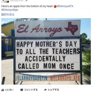 先生のことをついうっかり「お母さん」と呼んでしまうのは日本の子供だけじゃなかった