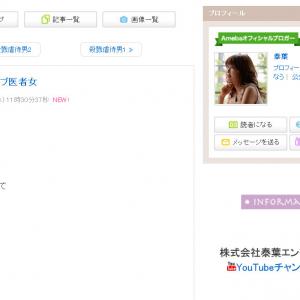 「売名便乗ヤブ医者女」「医者のモラルに反するよ」 泰葉さんが香山リカさんをブログで痛烈批判!