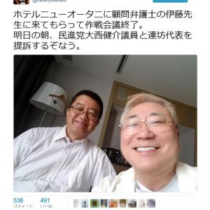 高須克弥院長が民進党・大西健介議員と蓮舫代表を提訴の意向! 大西議員が高須クリニックのCMを陳腐と発言