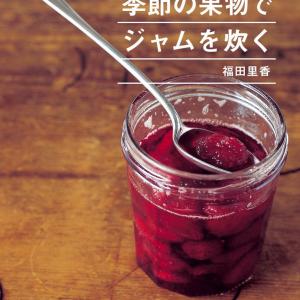 【いちご好き必見!!】旬のいちごで基本の「ジャム」を作ろう〜福田里香さんのレシピ公開