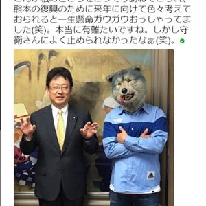 MAN WITH A MISSIONトーキョー・タナカが大西一史熊本市長を訪問! 「ガウガウおっしゃってました」に「喋れないのでは?」の声