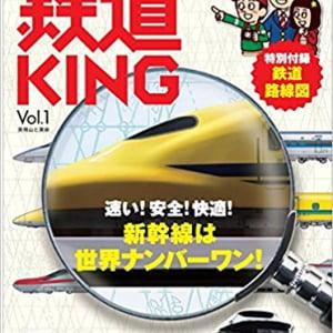 これ一冊で鉄道博士になれる! 新雑誌『鉄道KING』創刊!