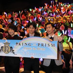 【キンプリ】サプライズでキャストトークも! 新作『KING OF PRISM -PRIDE the HERO-』完成披露試写会レポート【動画あり】