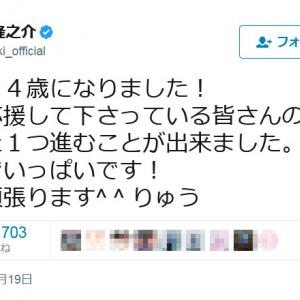 「本日、24歳になりました!」神木隆之介さんのツイートに祝福メッセージ相次ぐ