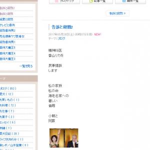 「小朝と同罪」「医師免許剥奪!」「医者モラルの欠如」 泰葉さんが香山リカさんを民事提訴するとブログで宣言