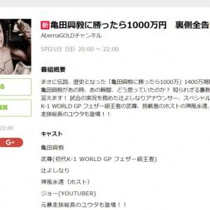疑惑のヘッドギアやグローブについても語る! 「亀田興毅に勝ったら1000万円 裏側全告白スペシャル」