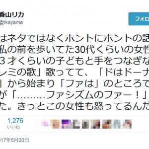 「30代くらいの子連れの女性が『ファはファシズムのファー!』と歌っていた」 香山リカさんのツイートが反響を呼ぶ