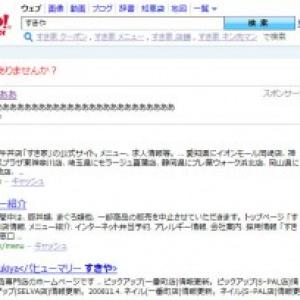 『Yahoo!』のスポンサーサイトに「ああああ」