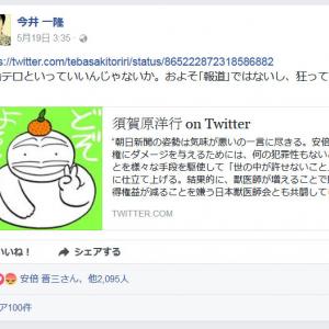 朝日新聞の報道は「言論テロ」!? 安倍首相が『Facebook』の投稿に「いいね」で波紋