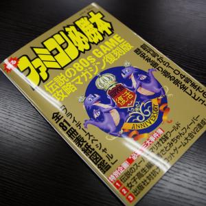 『蘇るファミコン必勝本』 全104号の歴史を収録 「伝説のスーパーマリオ256ワールド」も!