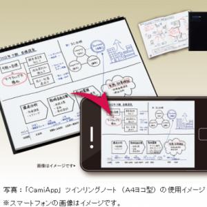 コクヨS&Tがスマートフォン対応ノート『CamiApp』にA4ヨコ型タイプなど6アイテムを追加