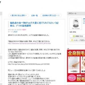福島産の食べ物がSAで大量に捨てられてるという記事は、デマの疑惑濃厚