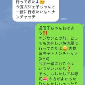 「○○ちゃんおはよう!!」 女性同士で脅威の再現率の「オジサンLINEごっこ」が流行!?