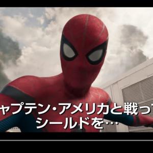 【動画】今度のスパイダーマンは現代っ子 『シビル・ウォー』激闘の裏側で自撮りの実況動画を撮影していた!