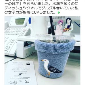 これで水滴の心配がなくなる!? キングジム公式『Twitter』登場の「アイスコーヒーのくつした」がカワイイ
