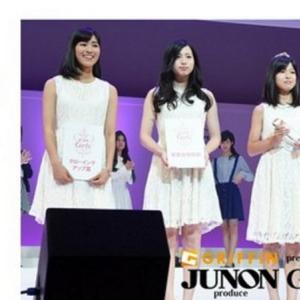 映画出演など豪華7大特典も 新たな女性スター発掘コンテスト『JUNON produce Girls CONTEST』が全国から応募者を募集中