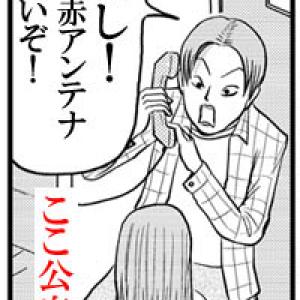【ケータイ会社に聞きました】ソフトバンクケータイの赤アンテナの噂は本当なのか!?