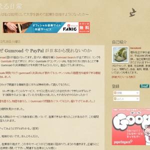 なぜ『Gumroad』や『PayPal』が日本から現れないのか