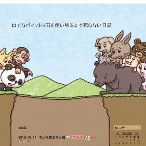 老人を牧畜する国