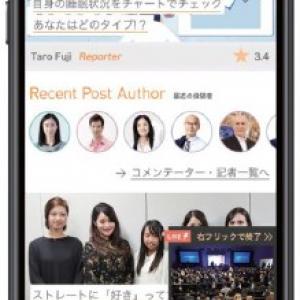 【フジテレビ】ライブ配信からVRまで! 全て無料のニュースアプリ『ホウドウキョク』5月24日より配信開始 どんなアプリなのか聞いてみた