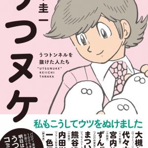 田中圭一先生の『うつヌケ』と『ペンと箸』の電子書籍版がAmazonで92%ポイント還元中!!