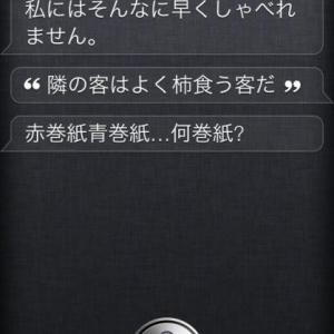 『iPhone 4S』の『Siri』に早口言葉をいうと張り合ってくる! 「生麦生米生卵」→「赤巻紙青巻紙……何巻紙?」
