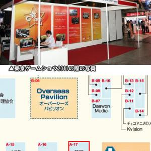 3月22日から開催される東京国際アニメフェアに「韓国コンテンツ振興院」を確認! 今回も閑散としてるのか?
