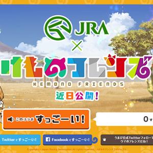 【けもフレ通信】サーバルちゃんの「すっごーい!」でカウントが増える! JRAがコラボ発表&ティザーサイト公開