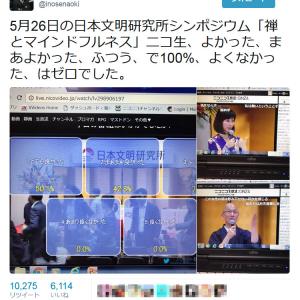 猪瀬直樹・元東京都知事が『Twitter』にアップした衝撃のブックマーク画像がネット上を席巻!